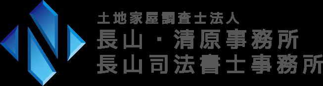 土地家屋調査士法人 長山・清原事務所